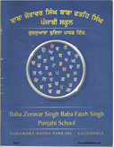 Baba Zoravar Singh Baba Fateh Singh Book For Beginners
