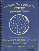 Baba Zoravar Singh Baba Fateh Singh Book level 4th