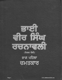 Bhai Vir Singh Rachnavali Vol 4 Part 1