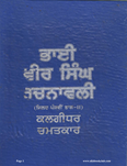 Bhai Vir Singh Rachnavali Vol 5 Part 2