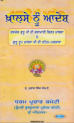 Khalse Nu Aadesh  By Prof. Parkash Singh (M.A)