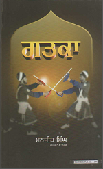 Gatka (detailed information about Gatka Game) By Manjit Singh