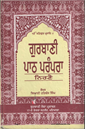 Gurbani Path Parampara Nirney