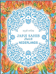 JAPJI SAHIB in Dutch