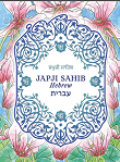 JAPJI SAHIB in Hebrew