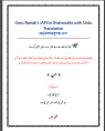 Japji Urdu translation AGGS By Japji Sahib