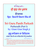 Shri Guru Panth Parkash Part 2