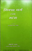Sikh Dharm Avem Maas Hindi By Nidhan Singh Alam