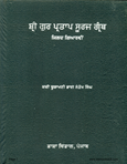Sri Gur Partap Suraj Granth Vol 11