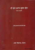 Sri Gur Partap Suraj Granth Vol 12