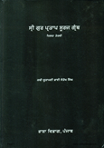 Sri Gur Partap Suraj Granth Vol 13