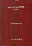 Sri Gur Partap Suraj Granth Vol 14