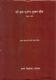 Sri Gur Partap Suraj Granth Vol 4