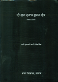 Sri Gur Partap Suraj Granth Vol 5