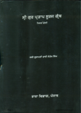 Sri Gur Partap Suraj Granth Vol 6