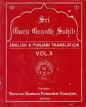 Sri Guru Granth Sahib Vol. 5