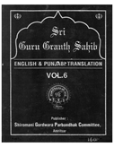 Sri Guru Granth Sahib Vol. 6