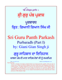 Sri Guru Panth Parkash Part 1