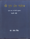 Sri Guru Granth Sahib Vol 1