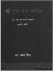 Sri Guru Granth Sahib Vol 2