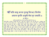 Sri Guru Granth Sahib without Index