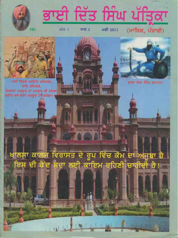 Bhai Ditt Singh Patrika  Issue May 2011
