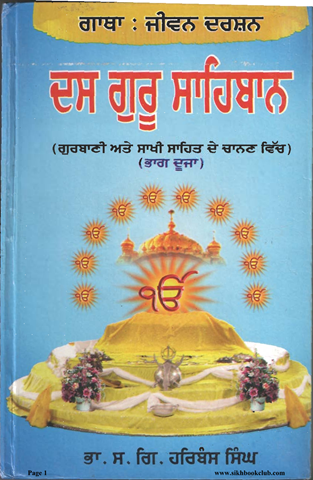 Gatha Jiwan Darshan Dus Guru Sahiban Part II