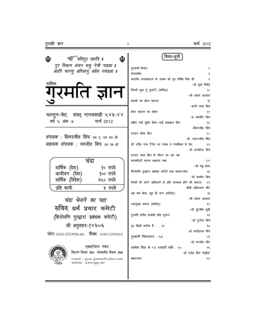Gurmati Gyan March 2012