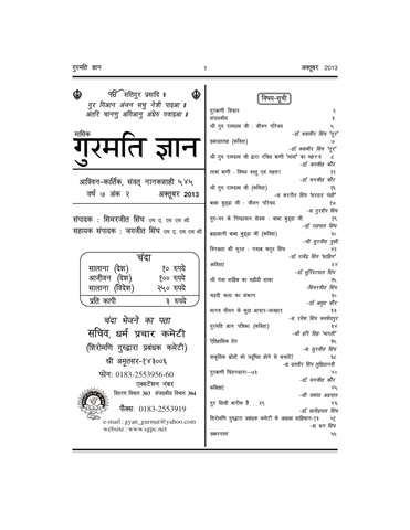 Gurmati Gyan Oct 2013