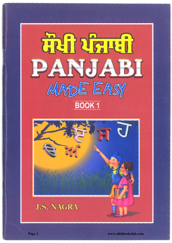 Punjabi Made Easy Book 1