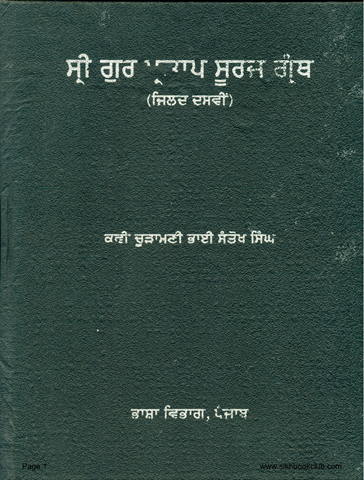 Sri Gur Partap Suraj Granth Vol 10