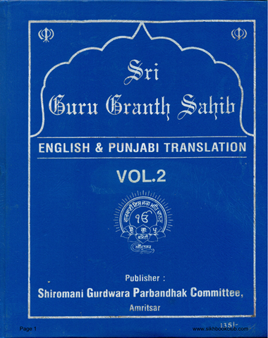 Sri Guru Granth Sahib Vol. 2