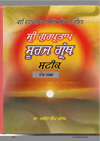 Sri Gur Partap Suraj Granth Vol 10 Part 2 Steek Gur Itihaas Sri Guru Gobind Singh Ji