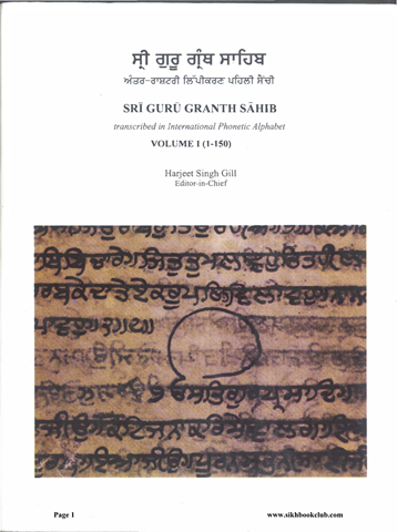 Sri Guru Granth Sahib Trancribed In International Phonetic Alphabet Vol 1