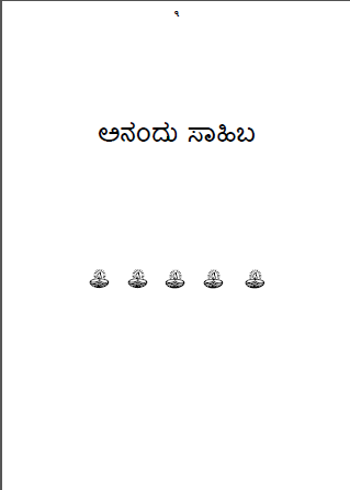 Anand Gurbani in Kannada