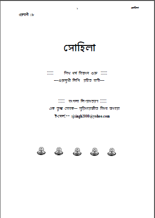 Sohila Gurbani in Bengali