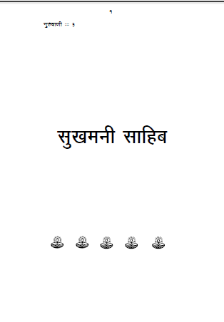 sukhmani Gurbani in Hindi